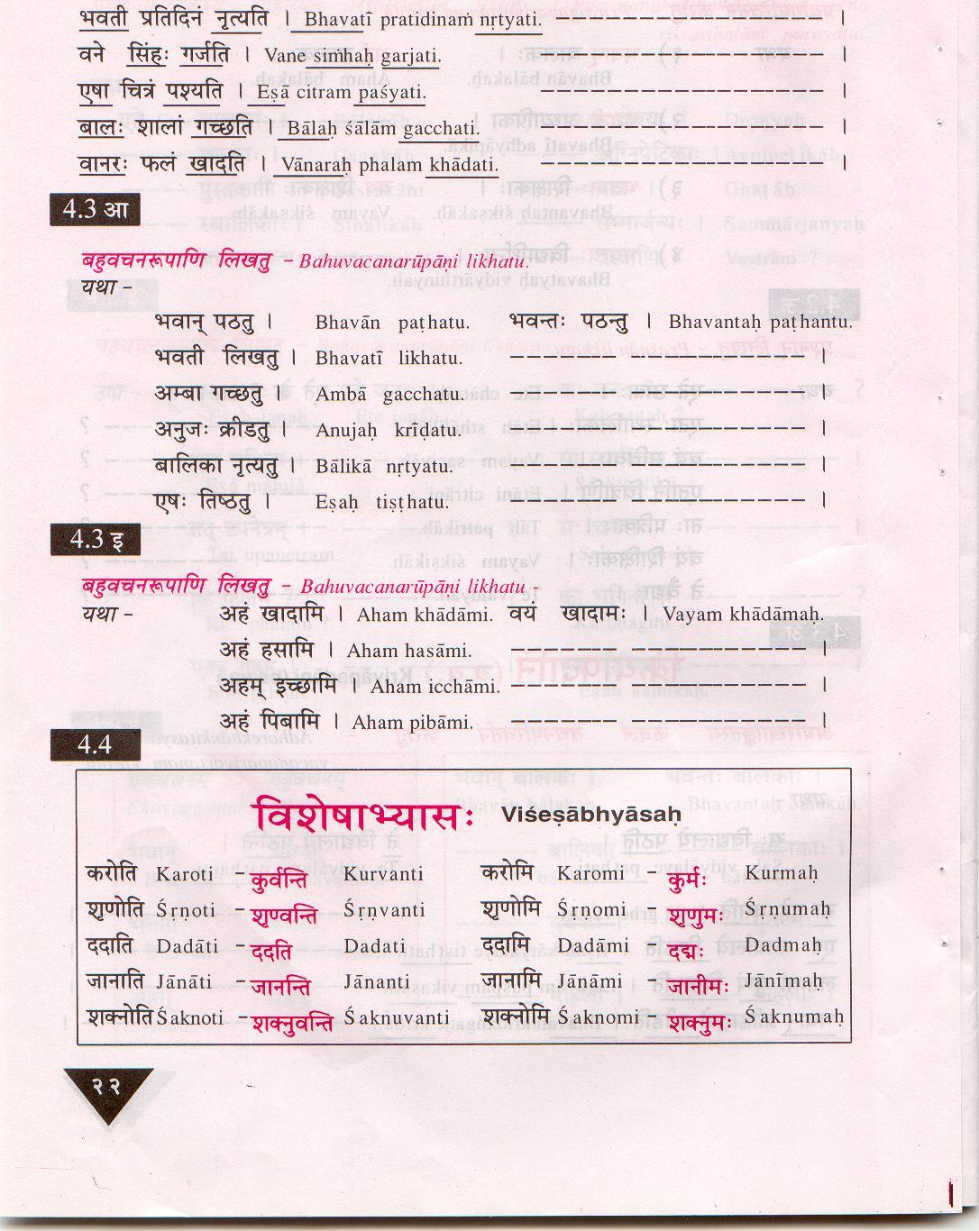 Cbse English Grammar Books Pdf - Rajasthan Board a